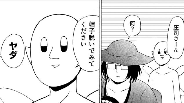 【庄司の帽子の】『それゆけ!密着クン!!』#07【中身に迫る!!】