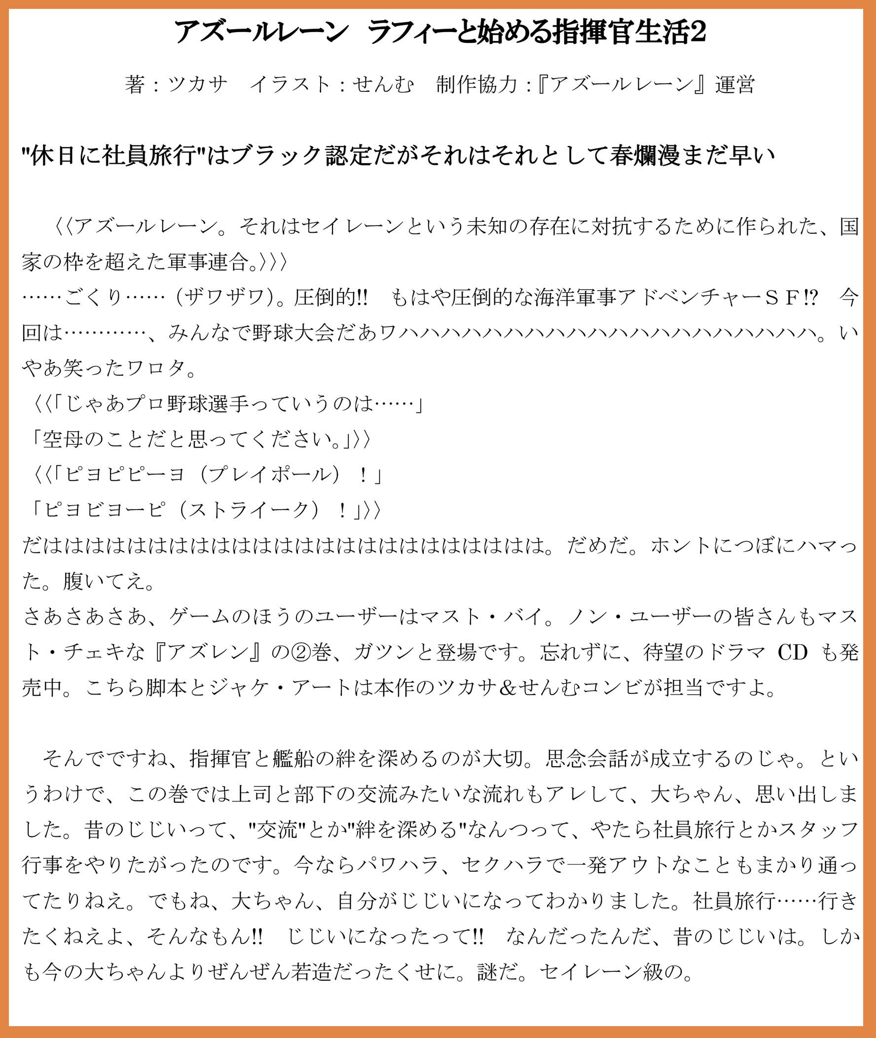 【アズールレーン2】_BG
