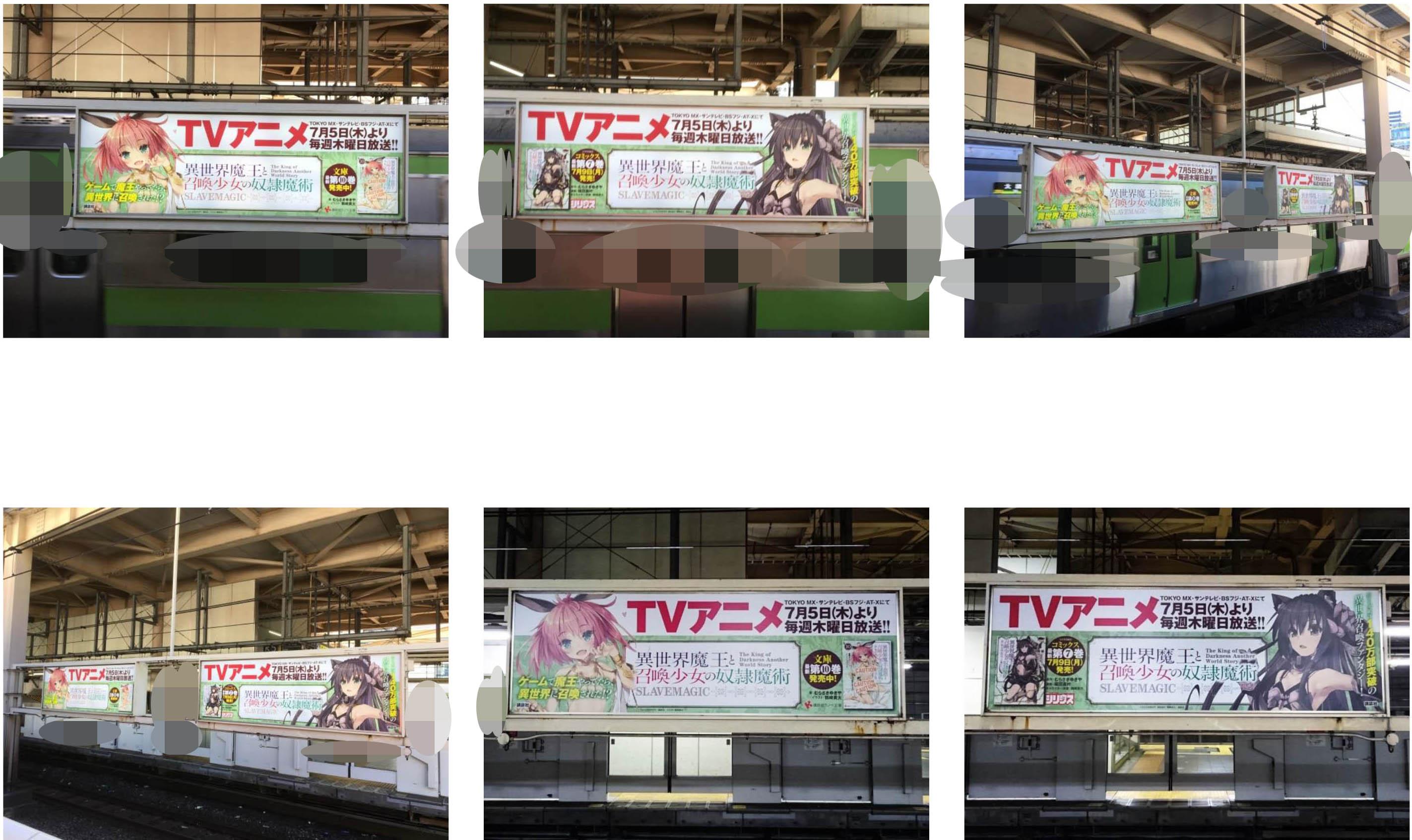 isekaimaou_JRakihabara_signboard