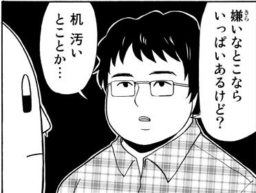 【素直に伝えよう】『それゆけ!密着クン!!』#12【好きってキモチ♡】