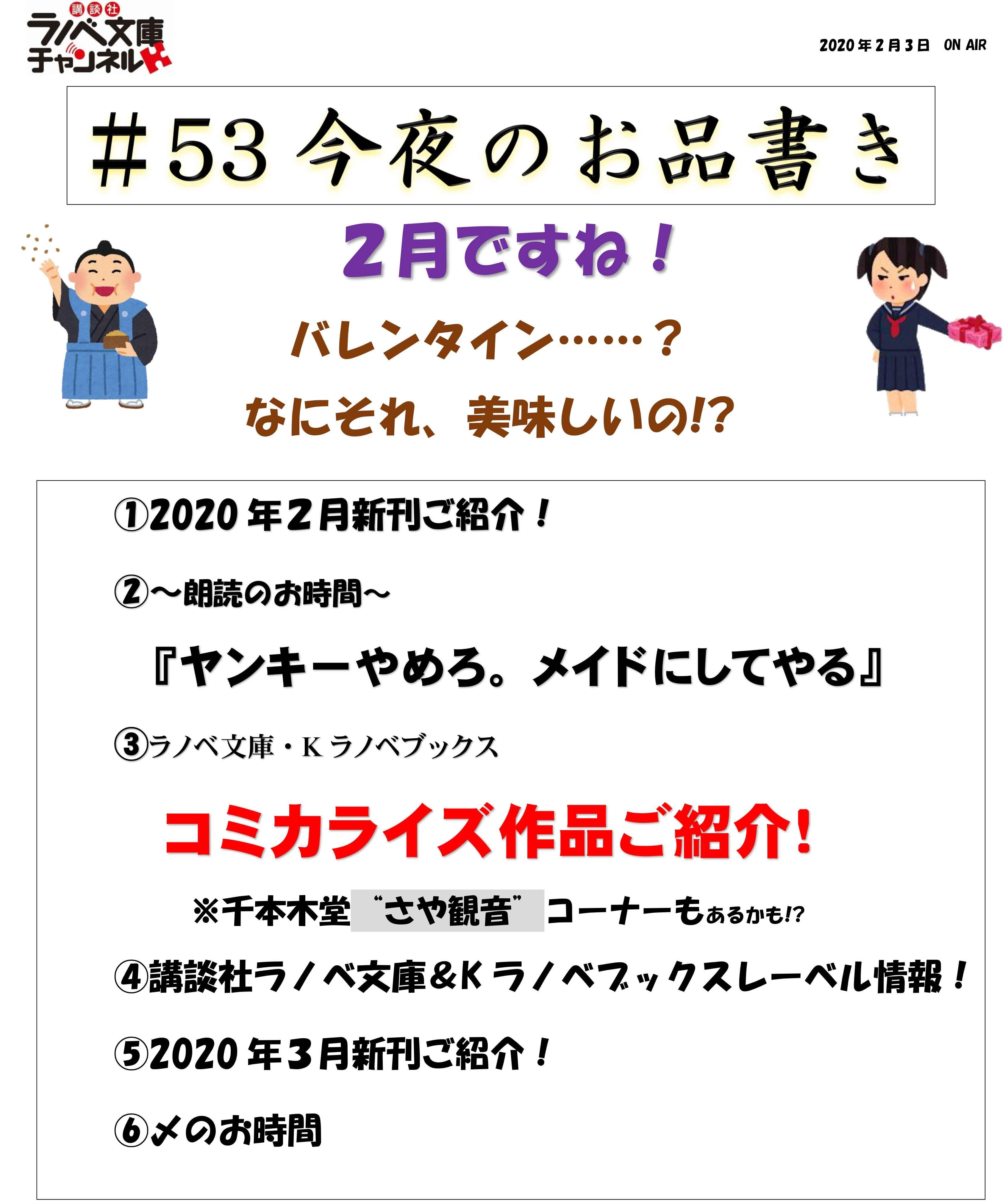 講談社ラノベ文庫チャンネル#53_お品書き_3