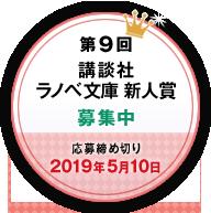 第8回講談社ラノベ文庫新人賞 第1次通過作品発表!!