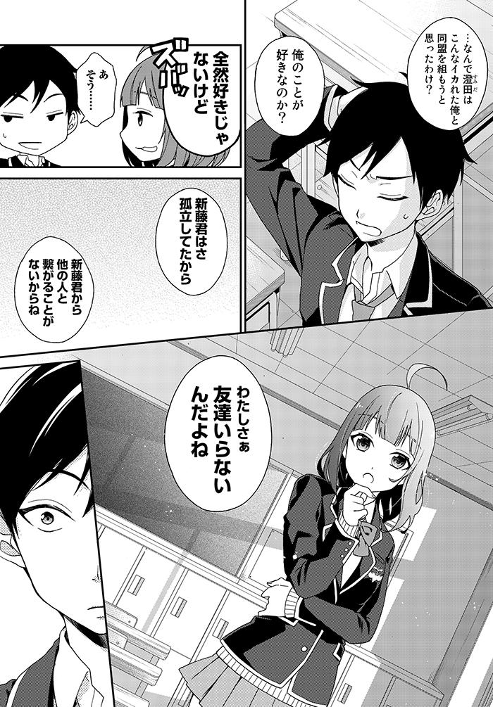 友達いらない同盟_紹介マンガ_P004UP