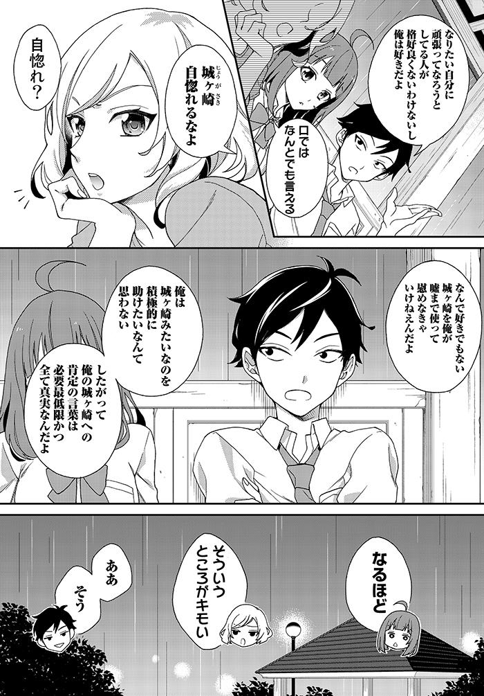 友達いらない同盟_紹介マンガ_P008UP