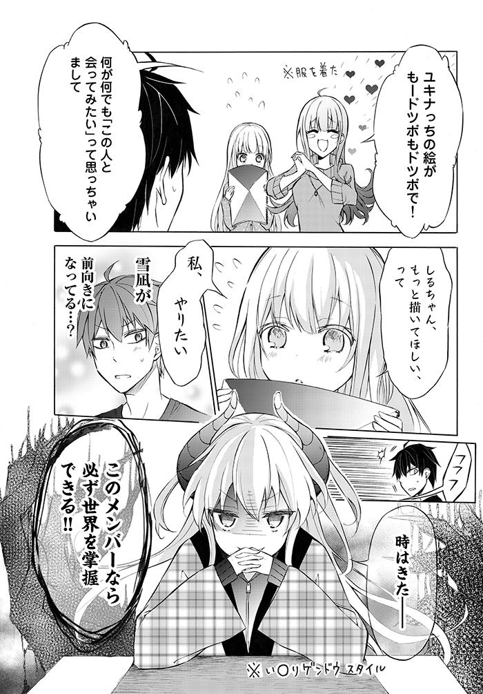 魔王_配信中_紹介漫画_P009