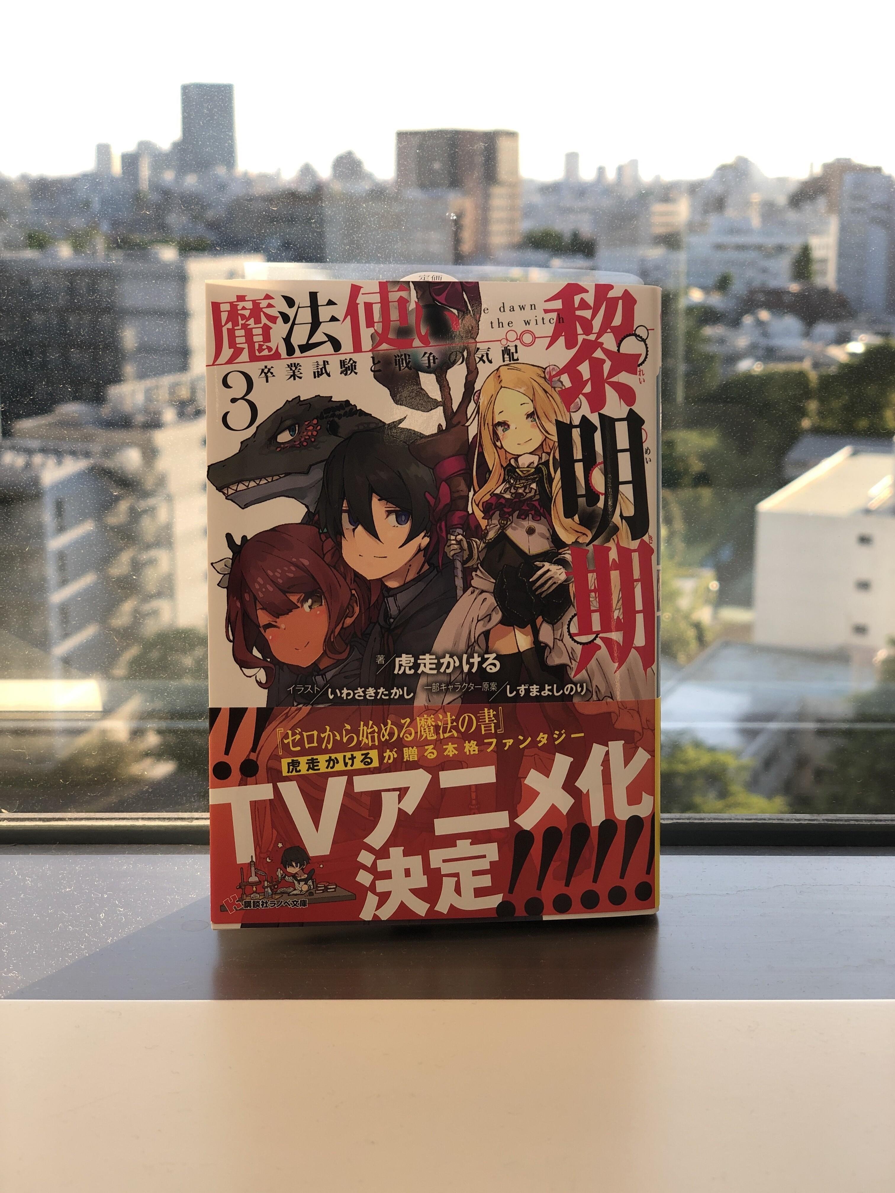『魔法使い黎明期』TVアニメ化決定!