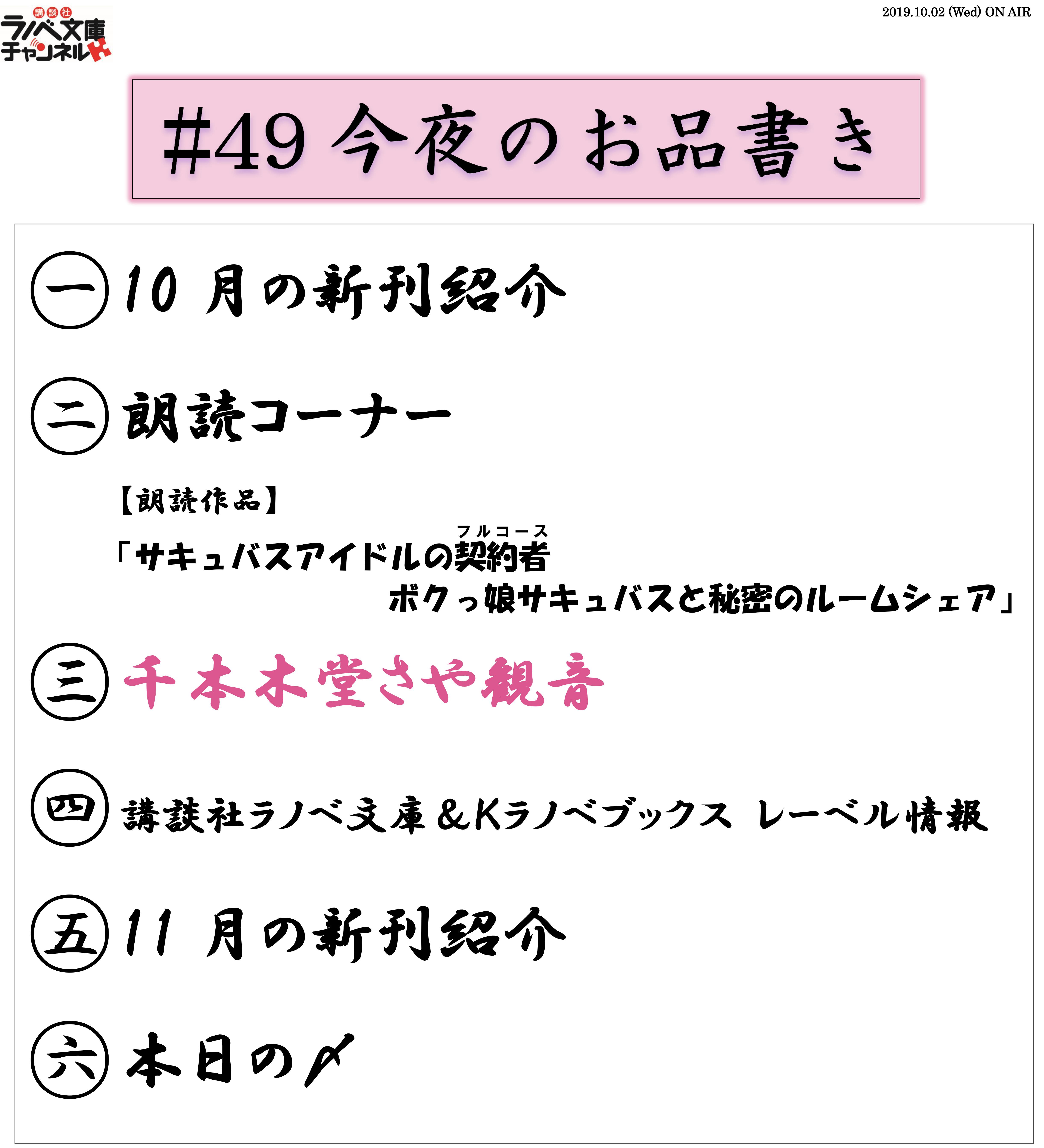 ニコ生#49_お品書き