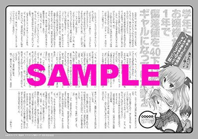 gakunentop2_tsutaya_blogsam