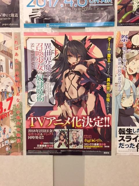 K_isekaimaou_animeka_poster