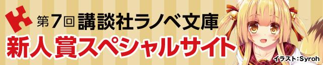第7回講談社ラノベ文庫新人賞受賞作品スペシャルサイト更新!