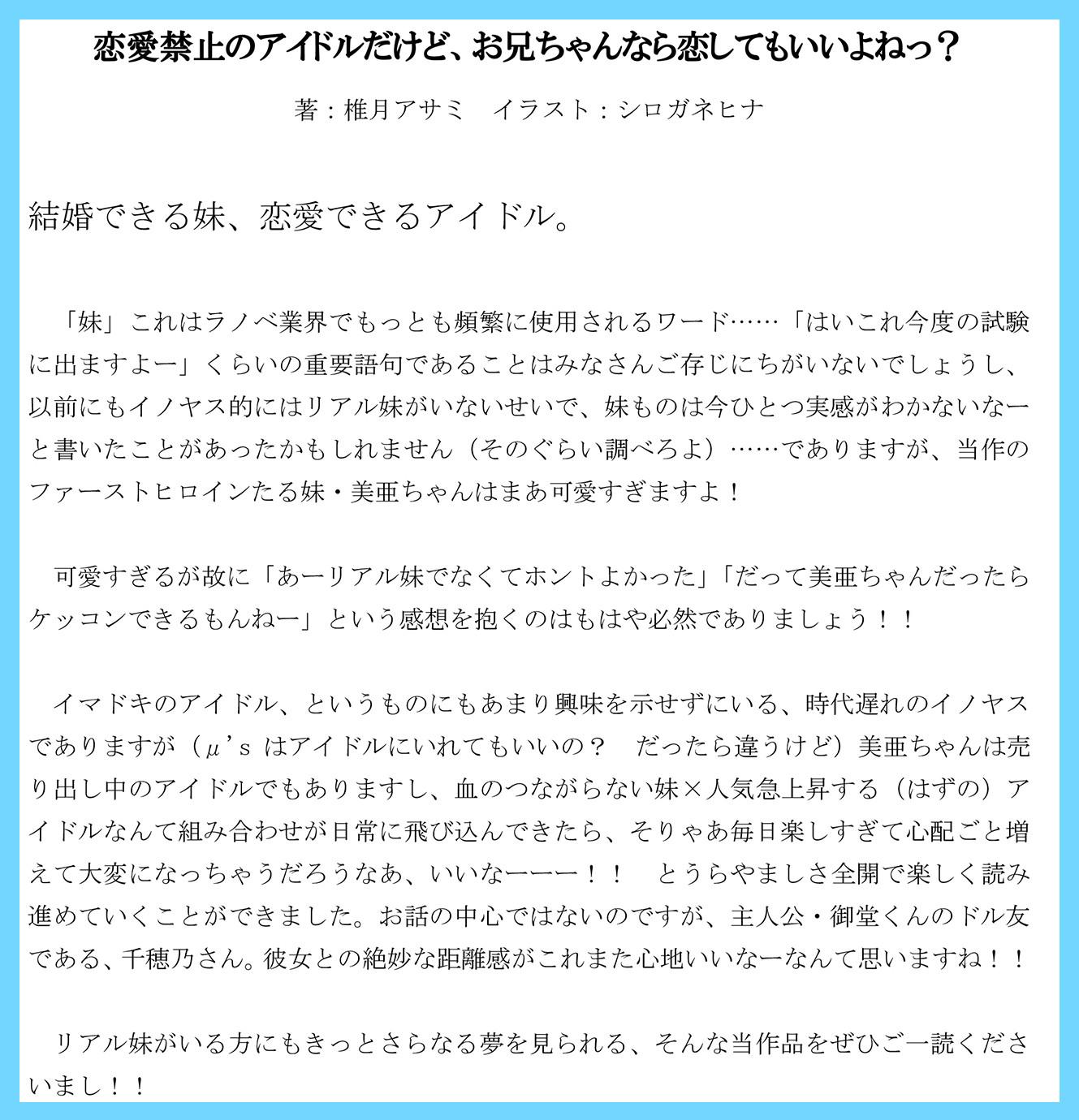 恋愛禁止_fix