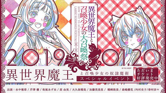 klch_isekaimaou_anime_event_gazou_s
