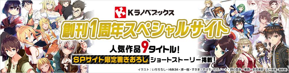 【祝★Kラノベブックス創刊1周年】スペシャルサイトショートストーリー第3弾掲載!