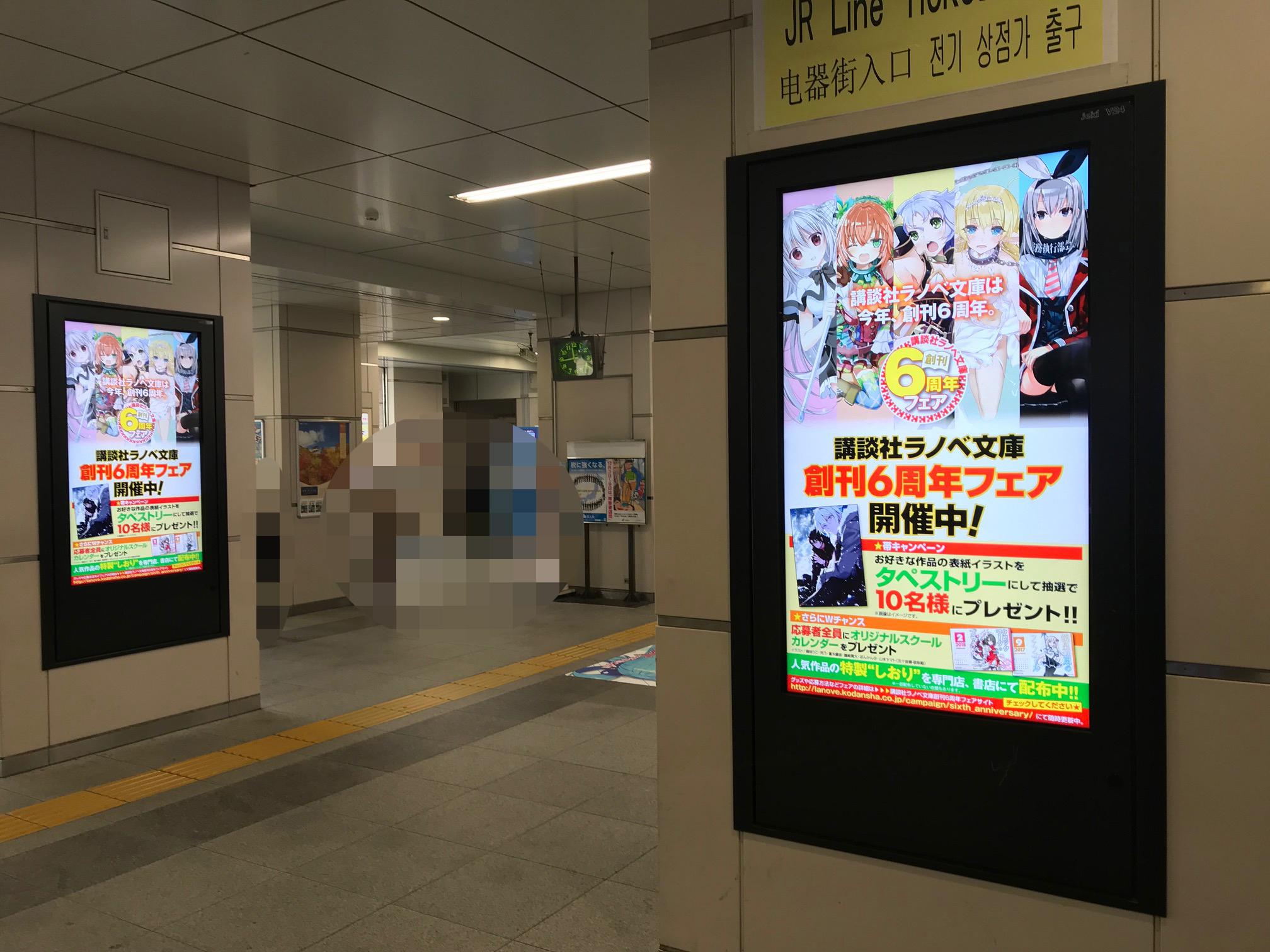 JR秋葉原駅!講談社ラノベ文庫創刊6周年フェアのサイネージ★