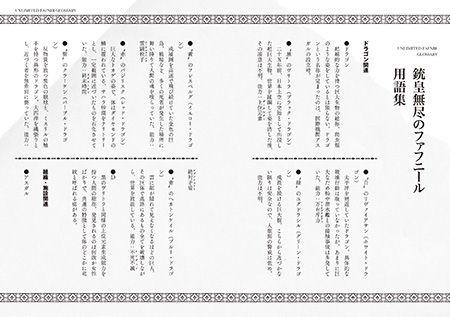 ファフニール5用語集