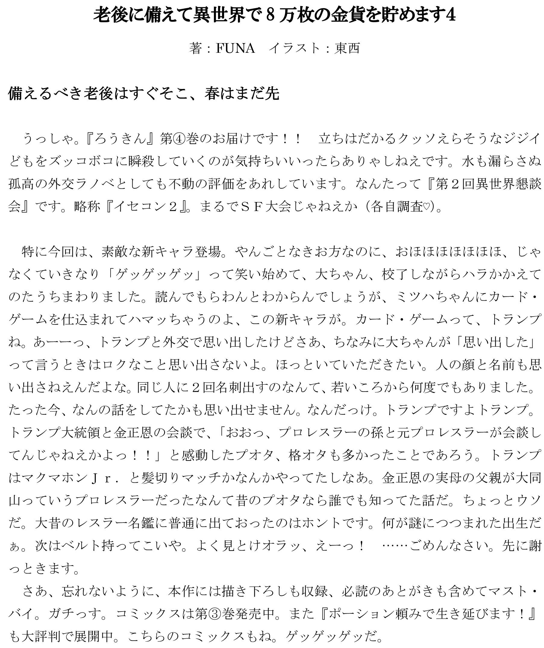 【ろうきん4】
