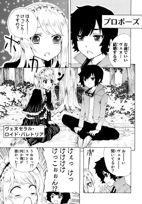 『ドラどら王子の花嫁選び』紹介漫画_P009
