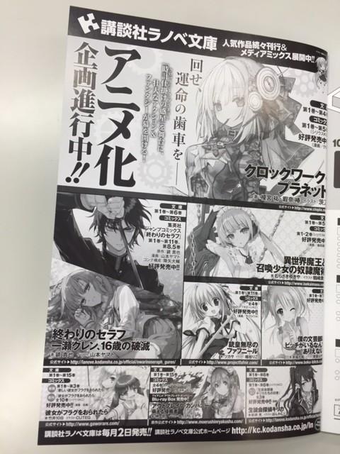 コミケC90DVDカタログに講談社ラノベ文庫の広告が掲載されています!