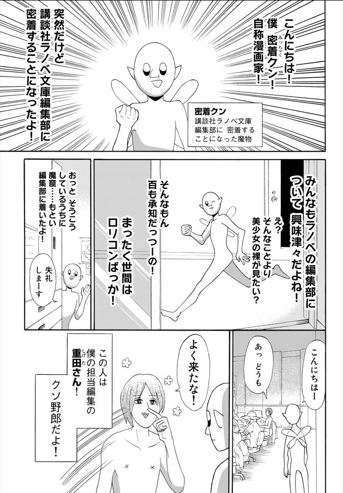 【空前絶後の】『それゆけ!密着クン!!』#01【新れんさい!!】