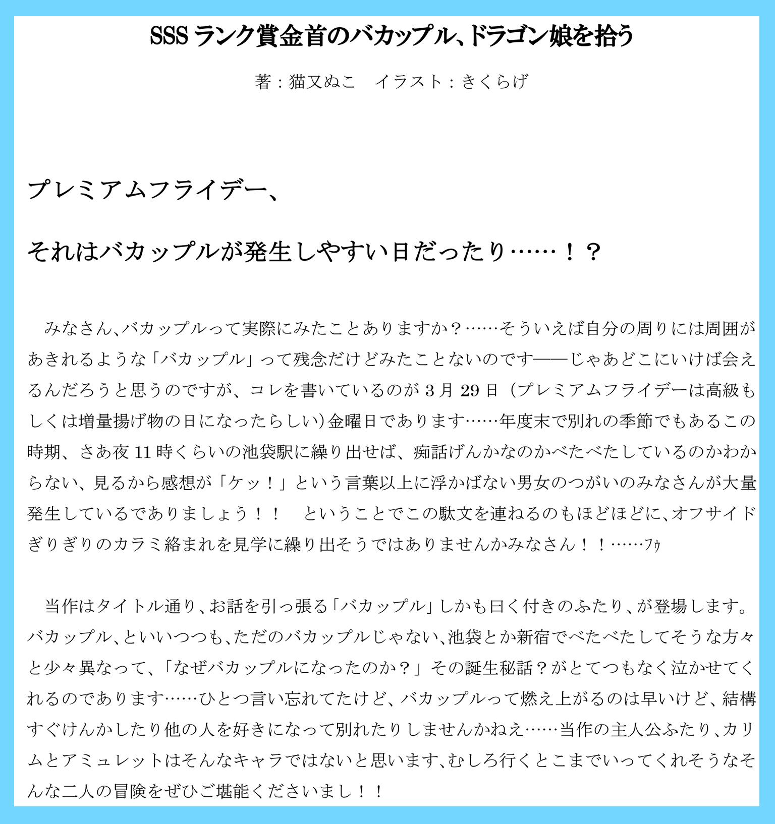 【SSS】BG