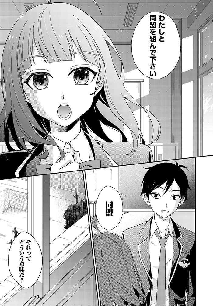 友達いらない同盟_紹介マンガ_P003UP