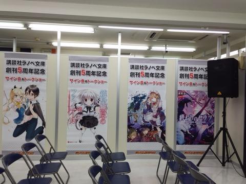 K_lanovebunko_5thfair_event_2