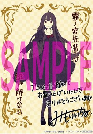 霧ノ宮_特典_ani_sample