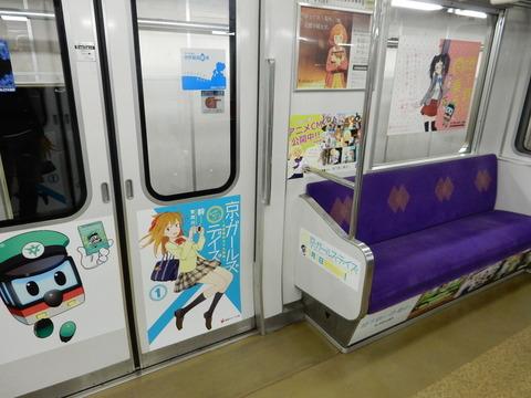 「京・ガールズデイズ」のイラストを使用したラッピング電車が走ります!