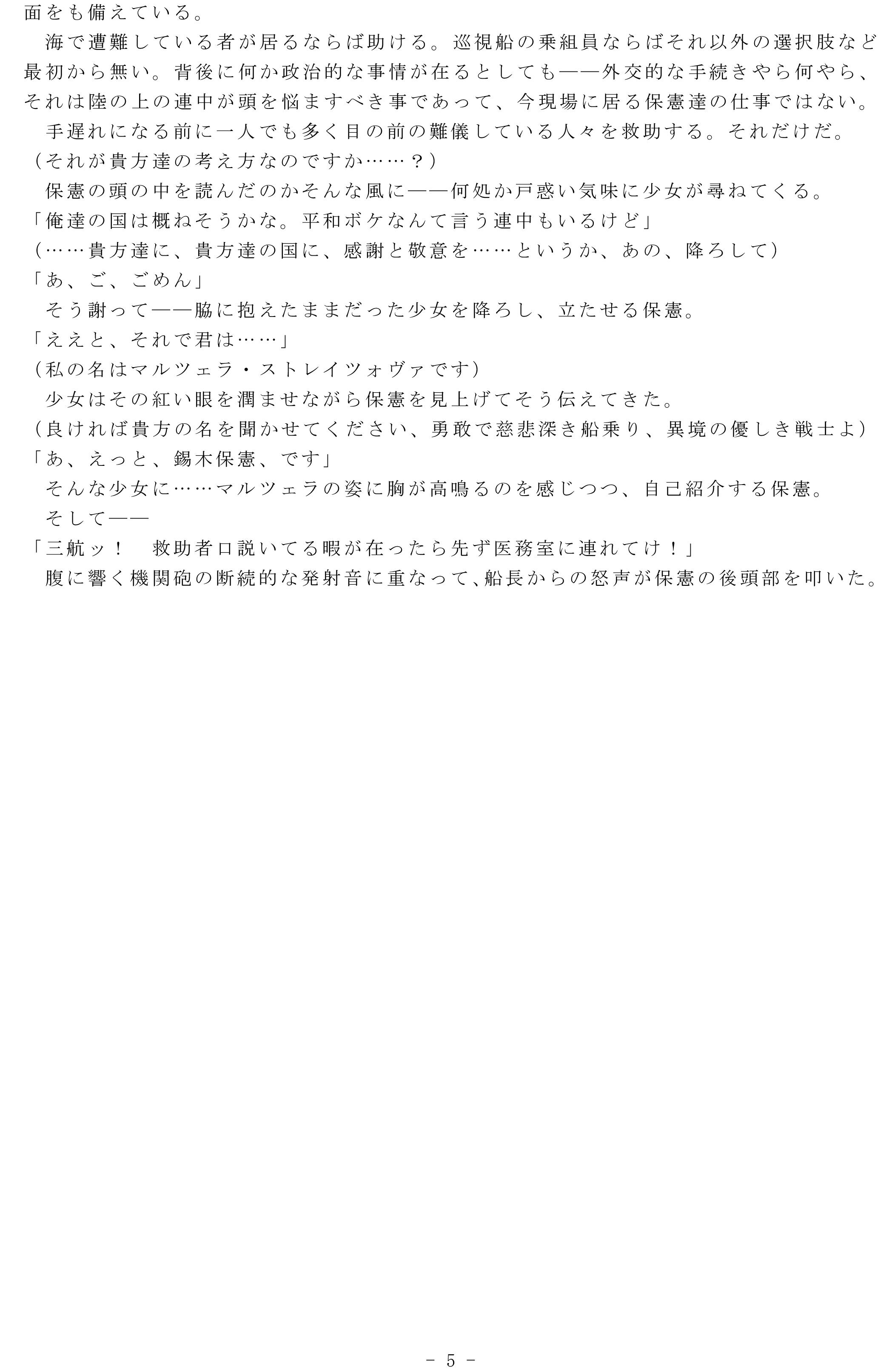 yomeyome_SP_SS_5