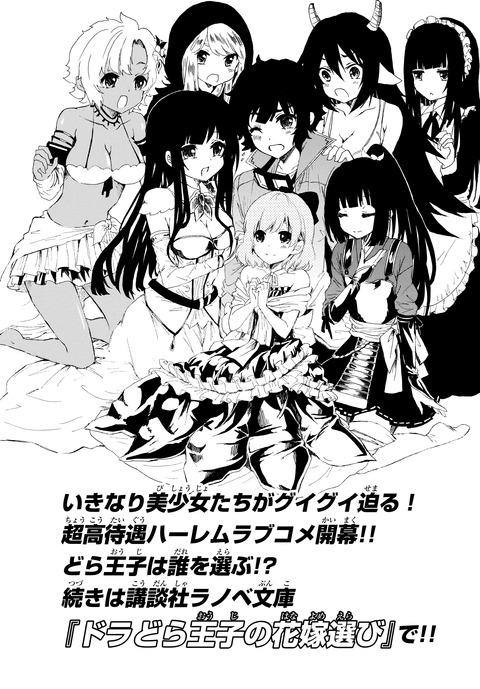 『ドラどら王子の花嫁選び』紹介漫画_P011