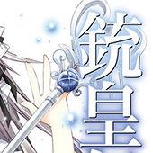 『銃皇無尽のファフニール』カバーデザイン公開!
