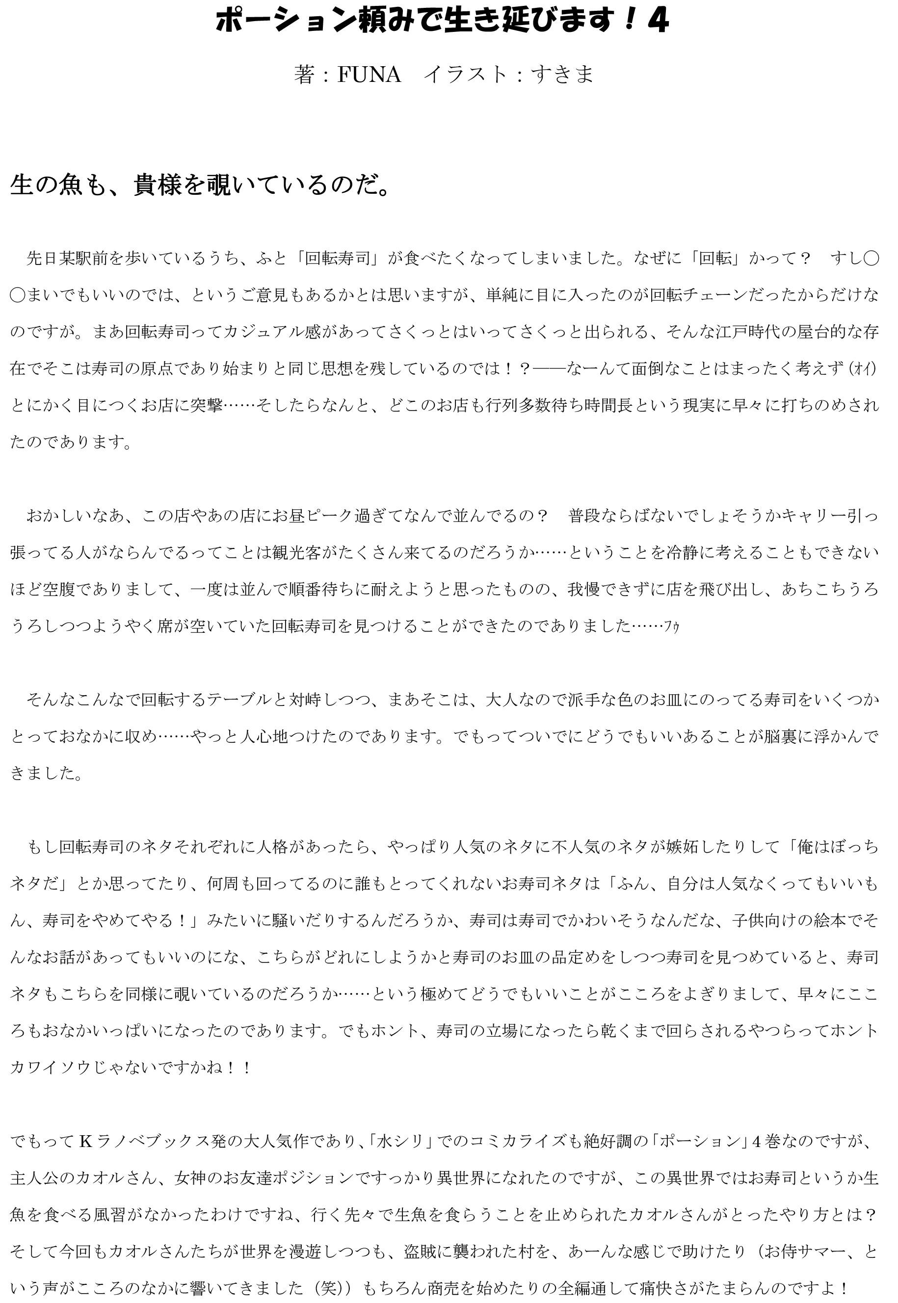 【ポーション4】_1