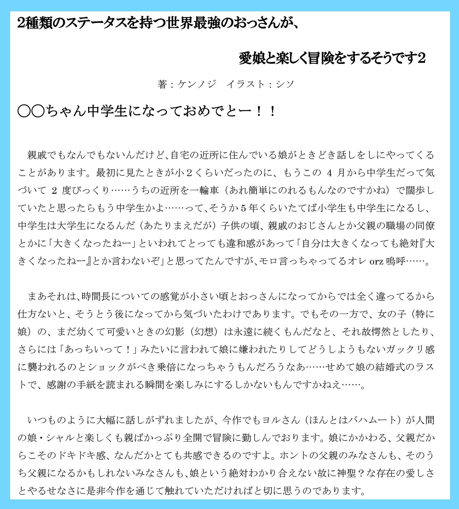【ステータス2】BG