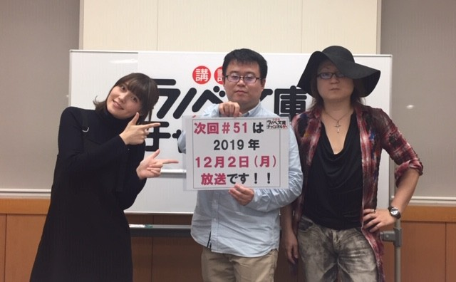 kodansha_lanovebunkochannel#50_official