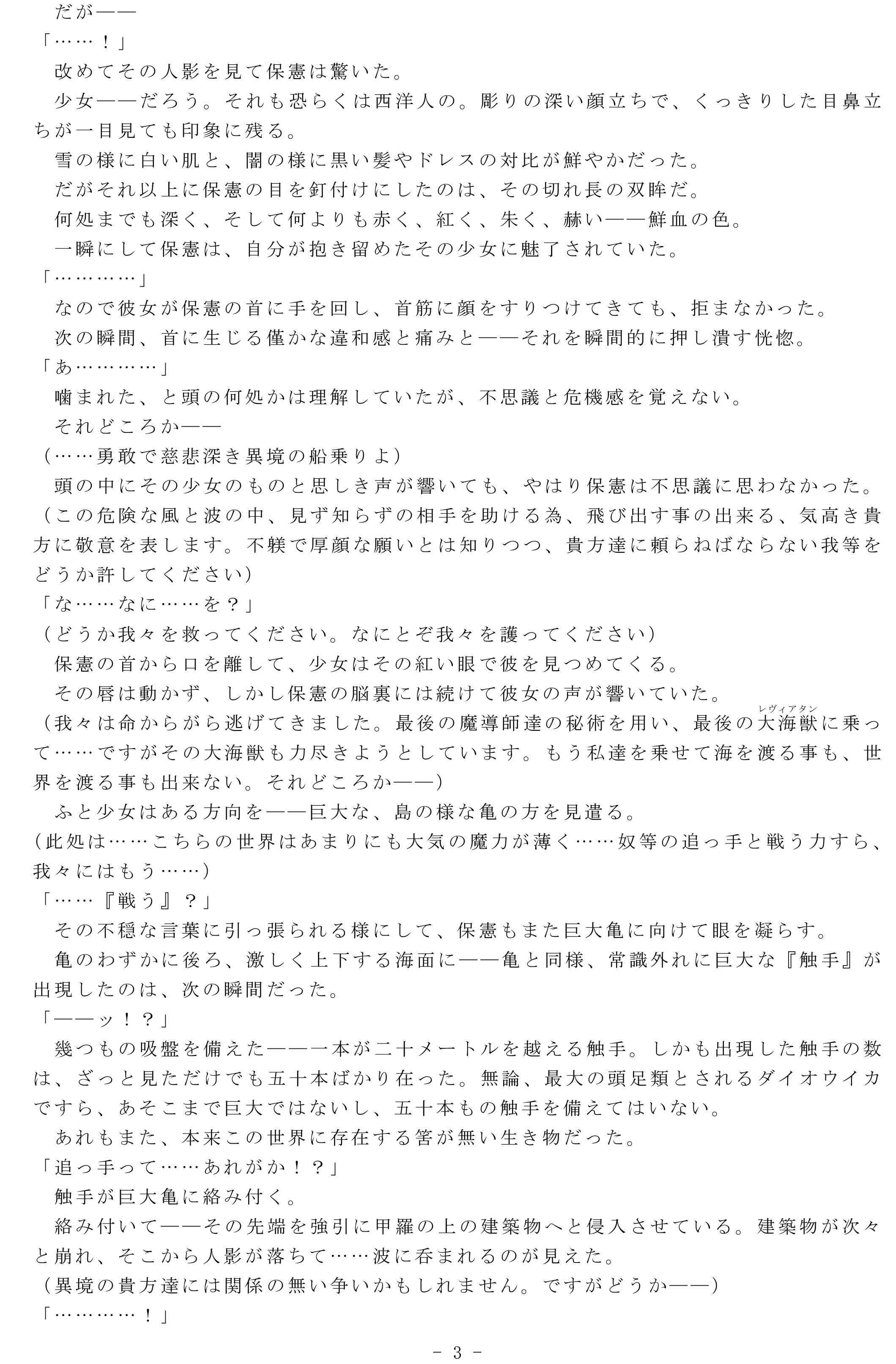 yomeyome_SP_SS_3