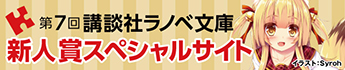 7th_rookieSP_banner