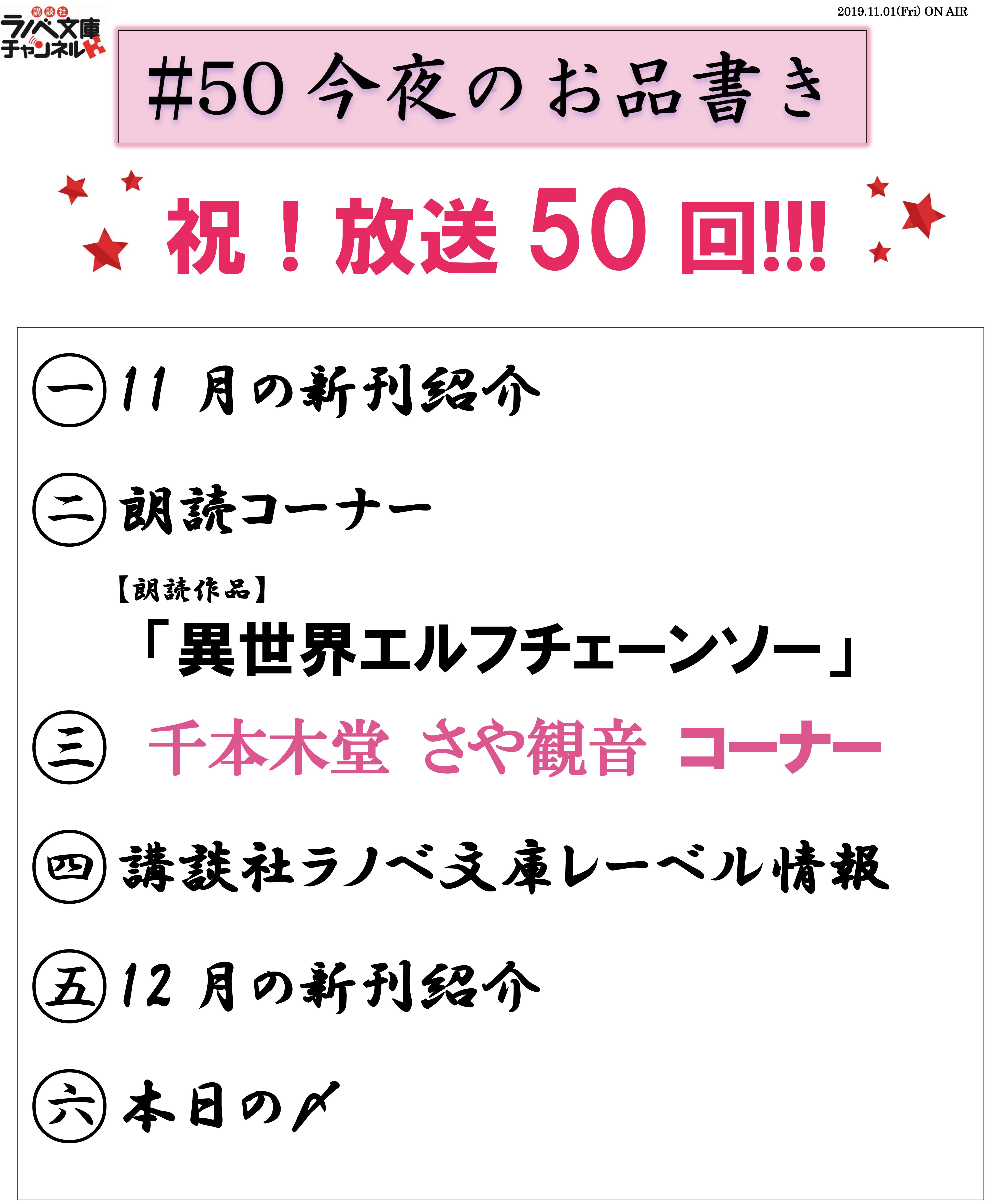 ニコ生#50_お品書き