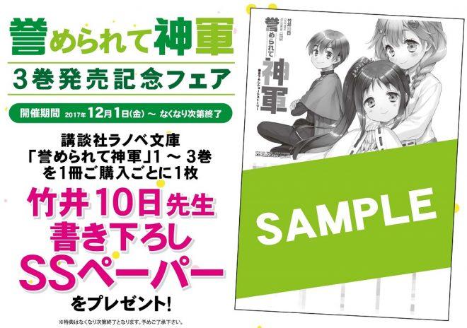 【特典情報】『誉められて神軍3』発売です!