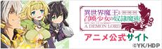 isekaimaou_anime_banner