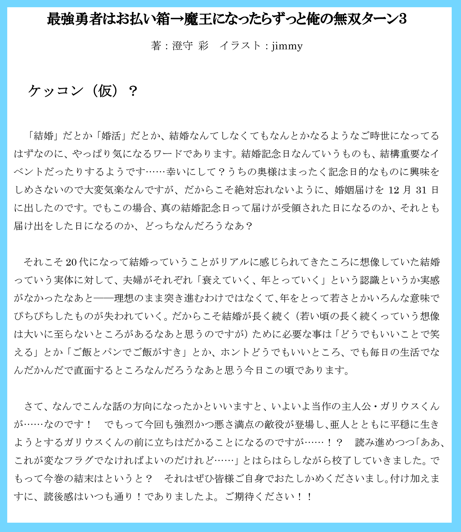 【最強勇者3】BG