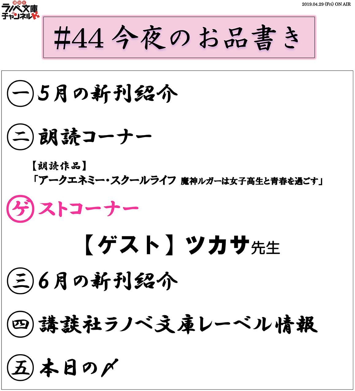 ニコ生#44_お品書き