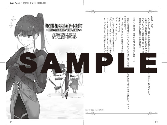 kantei_tora01
