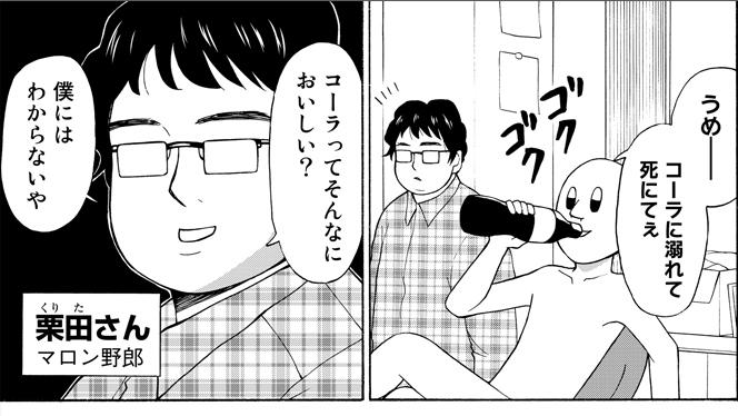 【マロン社長】『それゆけ!密着クン!!』#06【大炎上!?】