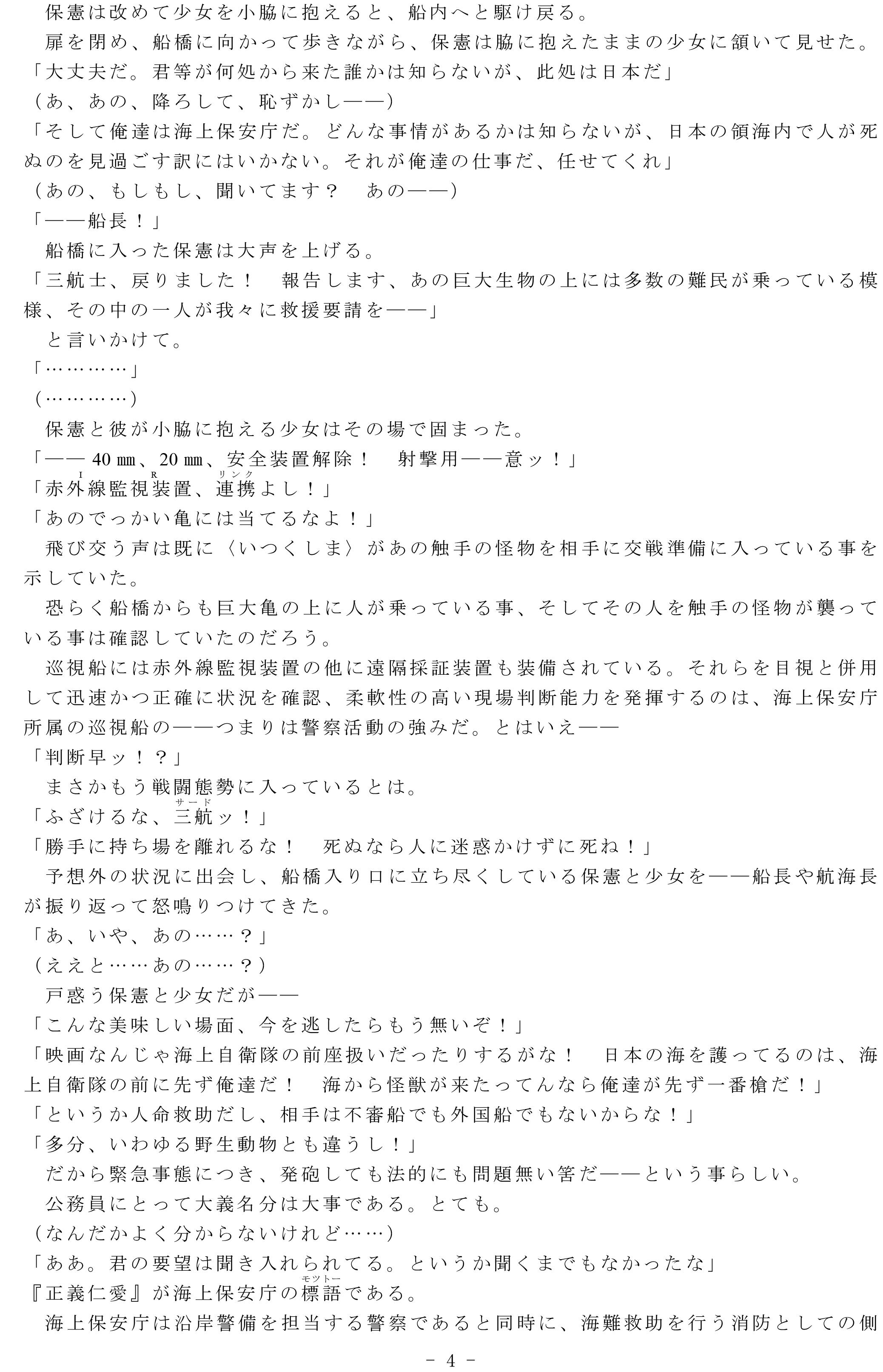yomeyome_SP_SS_4