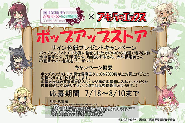isekaimaou_akihabara_radiokan_kokuchi_S