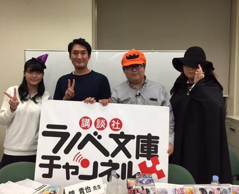 ニコニコ生放送「講談社ラノベ文庫チャンネル」#2の放送後