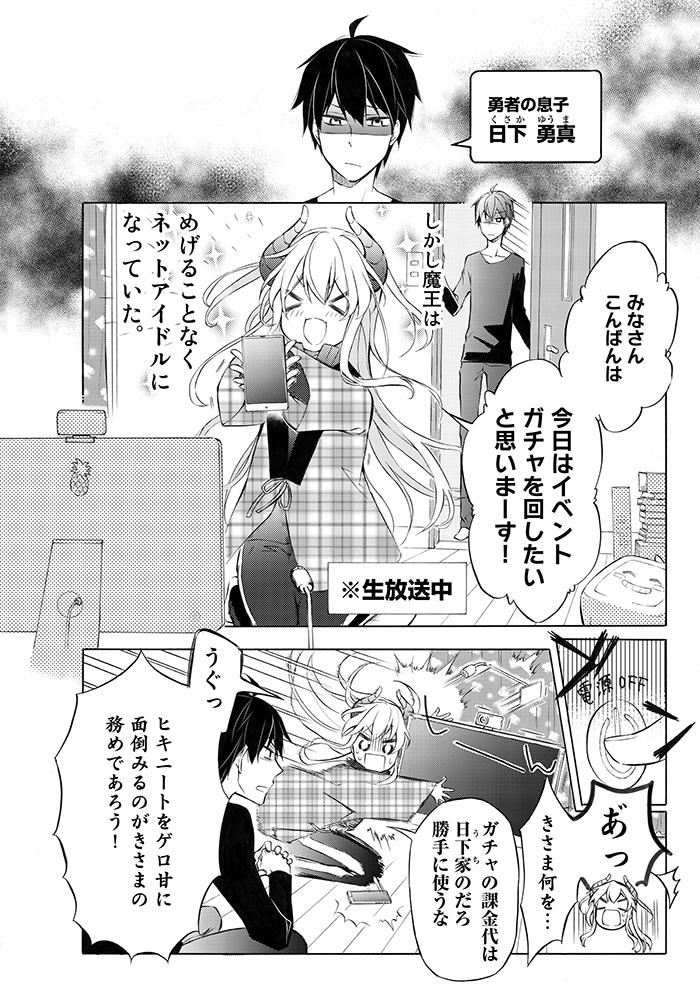 魔王_配信中_紹介漫画_P003