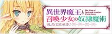 isekaimaou_Klanove_banner