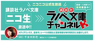 ニコニコ生放送「講談社ラノベ文庫チャンネル」#37の放送後
