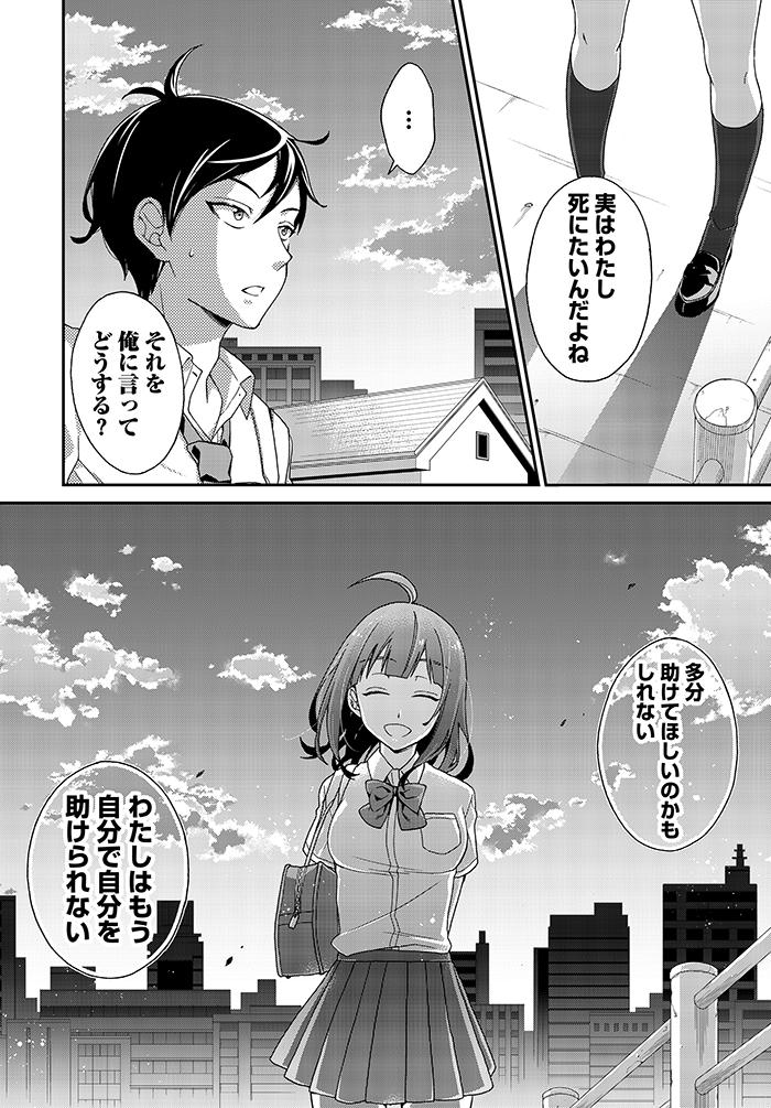 友達いらない同盟_紹介マンガ_P011UP